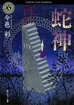 蛇神-電子書籍