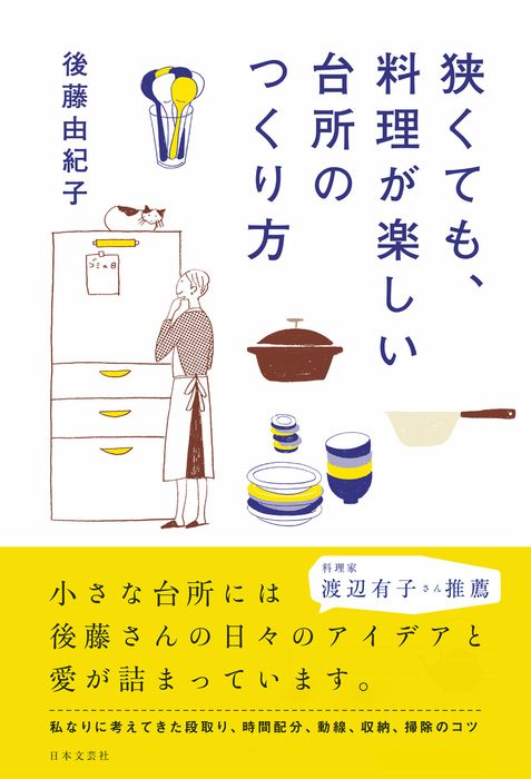 狭くても、料理が楽しい台所のつくり方-電子書籍-拡大画像