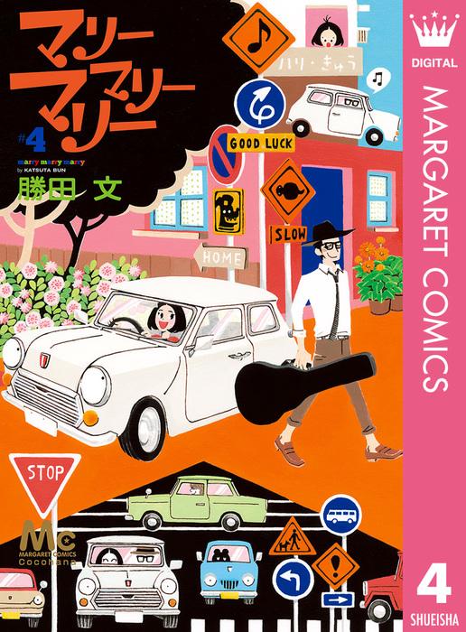 マリーマリーマリー 4-電子書籍-拡大画像
