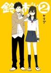鈴木さん 2巻-電子書籍