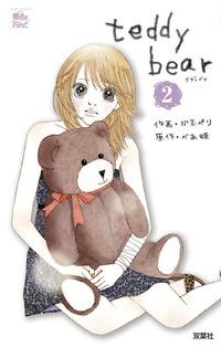 teddy bear / 2