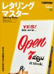 別冊Lightning Vol.142 レタリングマスター-電子書籍