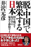 脱・中国で繁栄する日本 国を滅ぼす朱子学の猛毒を排除せよ-電子書籍