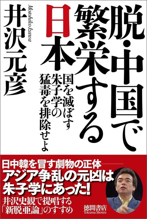 脱・中国で繁栄する日本 国を滅ぼす朱子学の猛毒を排除せよ拡大写真