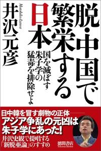 脱・中国で繁栄する日本 国を滅ぼす朱子学の猛毒を排除せよ