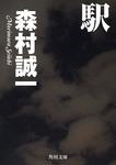 駅-電子書籍