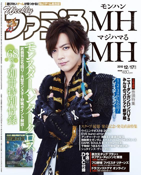 週刊ファミ通 2015年12月17日増刊号拡大写真