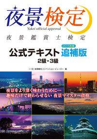 夜景検定公式テキスト 2級・3級 (2015年度追補版)