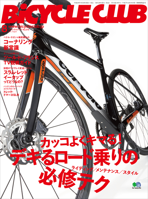 BiCYCLE CLUB 2016年8月号 No.376拡大写真