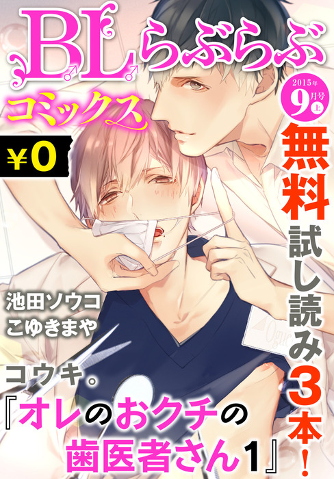 ♂BL♂らぶらぶコミックス 無料試し読みパック 2015年9月号 上(Vol.31)拡大写真