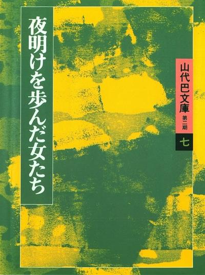山代巴文庫[第2期・7] 夜明けを歩んだ女たち-電子書籍