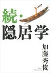続・隠居学-電子書籍