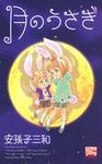 月のうさぎ-電子書籍