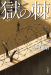 獄の棘-電子書籍