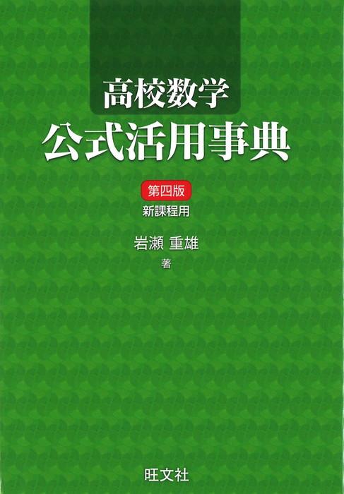 高校数学公式活用事典(第四版)拡大写真
