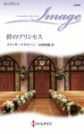 絆のプリンセス-電子書籍