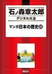 マンガ日本の歴史(49)-電子書籍