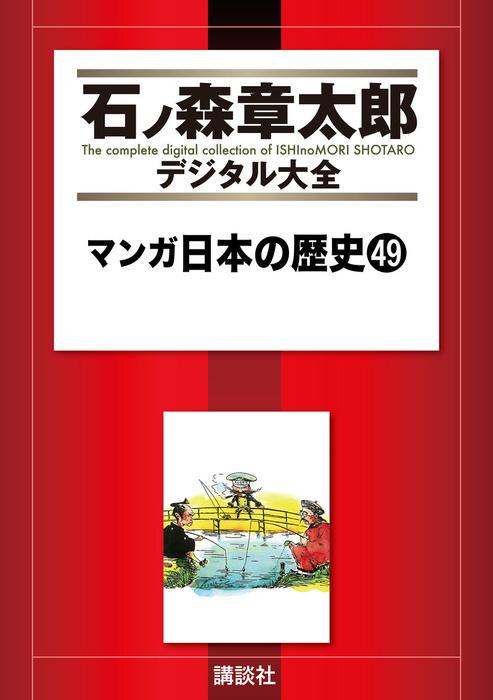 マンガ日本の歴史(49)拡大写真