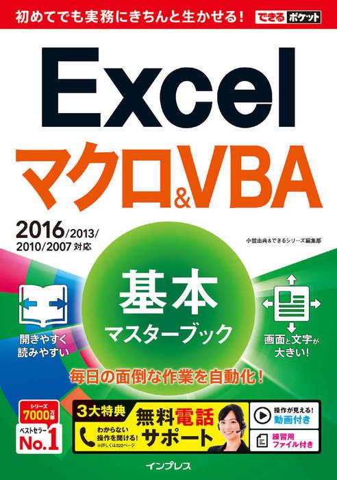 できるポケット Excelマクロ&VBA 基本マスターブック2016/2013/2010/2007対応拡大写真