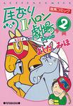 馬なり1ハロン劇場 / 2-電子書籍