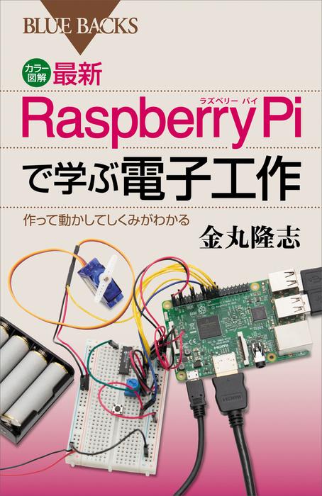 カラー図解 最新 Raspberry Piで学ぶ電子工作 作って動かしてしくみがわかる-電子書籍-拡大画像
