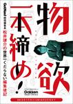 物欲一本締め! GetNavi統括編集長松井謙介の世界一くだらない編集後記-電子書籍