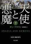 天使と悪魔(下)-電子書籍