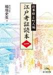 江戸考証読本(一) 将軍様と町人編-電子書籍