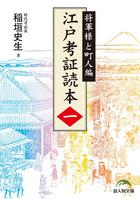 江戸考証読本(新人物文庫)