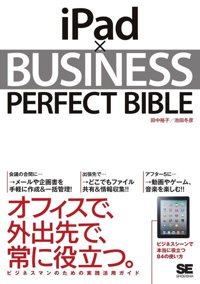 iPad×BUSINESS PERFECT BIBLE-電子書籍