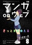 マンガ on ウェブ第8号 side-A-電子書籍