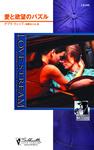 愛と欲望のパズル-電子書籍