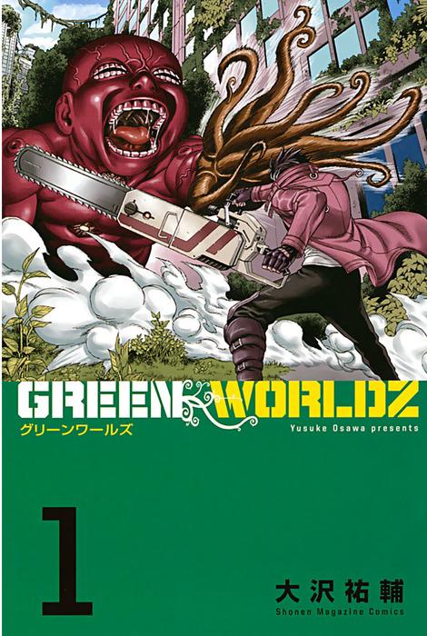 【20%OFF】GREEN WORLDZ【期間限定1~8巻セット】拡大写真