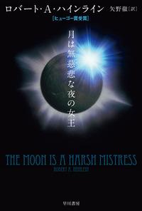 月は無慈悲な夜の女王