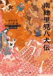 南総里見八犬伝 ビギナーズ・クラシックス 日本の古典-電子書籍
