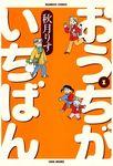 おうちがいちばん (1)-電子書籍