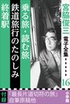 宮脇俊三 電子全集16 『乗る旅・読む旅/鉄道旅行のたのしみ/終着駅』-電子書籍