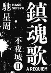 鎮魂歌 不夜城II-電子書籍