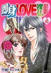 即身LOVE裸仏 4巻-電子書籍