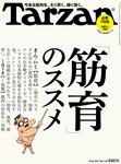 Tarzan (ターザン) 2017年 5月25日号 No.718 [「筋育」のススメ]-電子書籍