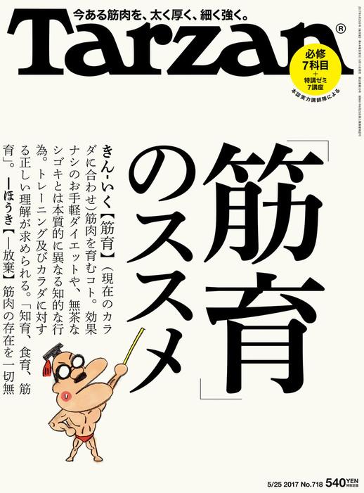 Tarzan (ターザン) 2017年 5月25日号 No.718 [「筋育」のススメ]-電子書籍-拡大画像