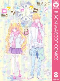ロマンチカ クロック 8-電子書籍