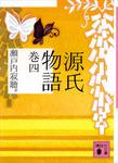 源氏物語 巻四-電子書籍