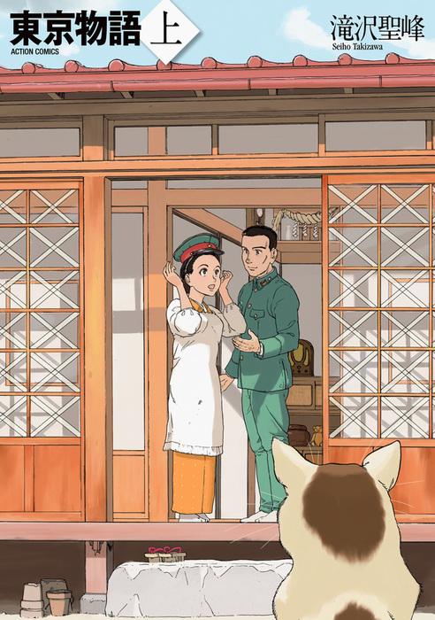 東京物語 / 上拡大写真