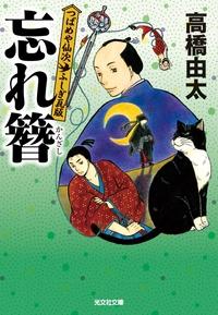 忘れ簪(かんざし)~つばめや仙次 ふしぎ瓦版~-電子書籍