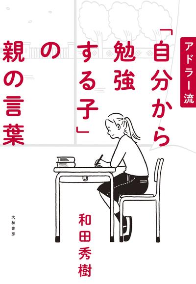 アドラー流 「自分から勉強する子」の親の言葉-電子書籍