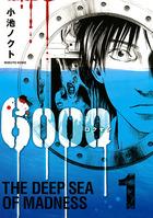 「6000―ロクセン―(バーズコミックス)」シリーズ