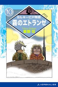 ミルキーピア物語(10) 霧のエトランゼ
