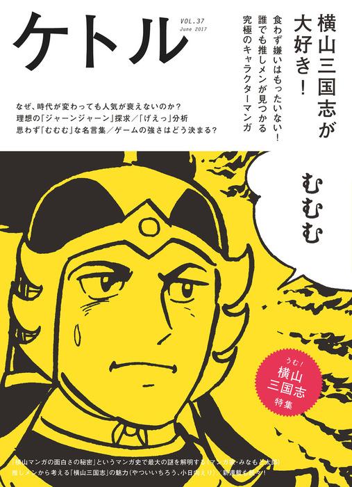 ケトル Vol.37  2017年6月発売号 [雑誌]-電子書籍-拡大画像