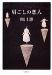 肩ごしの恋人-電子書籍